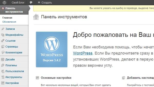 Панель администратора WordPress