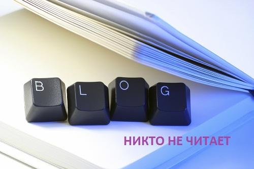 Почему никто Не Читает ваш Блог?