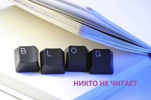 блог никто не читает