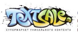 TextSale.Ru - Биржа Уникального Контента