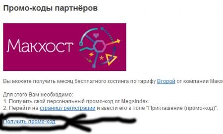 Mchost бесплатный хостинг можно ли купить домен и хостинг в разных местах