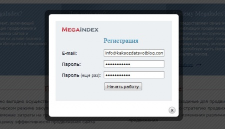 регистрация на Megaindex