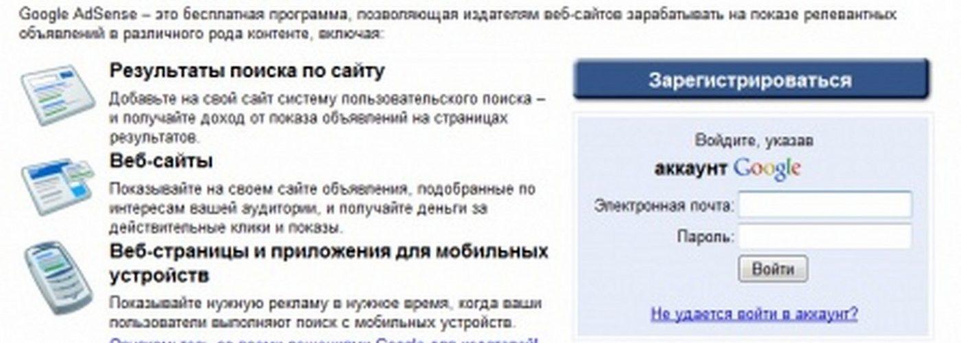 Как Зарегистрироваться в Google Adsense и НЕ Получить Отказ