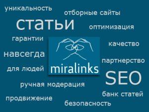 Как Увеличить Рейтинг MR на Miralinks.Ru