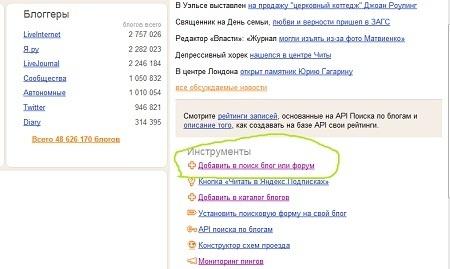 ссылка добавить блог в поиск Яндекс
