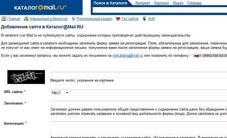 добавление в каталог Mail.ru