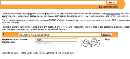 rss представления Яндекс.Блоги