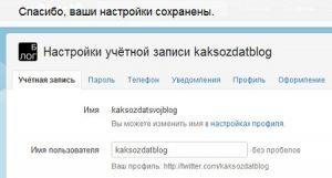Как Переключить Твиттер с Английского на Русский Язык
