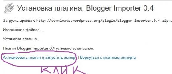 Как Перенести Свои Записи с Blogger на WordPress (Вордпресс). шаг 4
