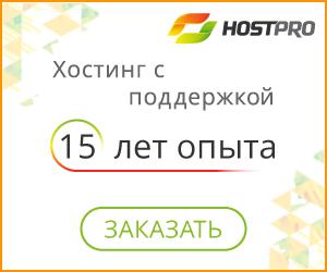 hostpro хостинг