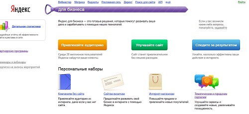 бизнес.Яндекс