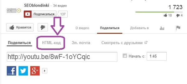 Как Вставить Видео с Youtube в Пост. Шаг 2.