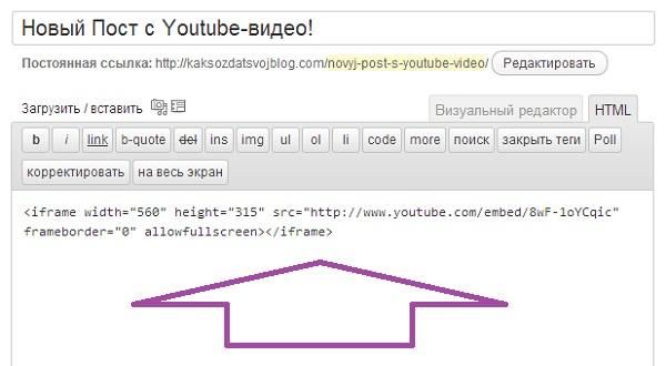 Как Вставить Видео с Youtube в Пост. Шаг 4.
