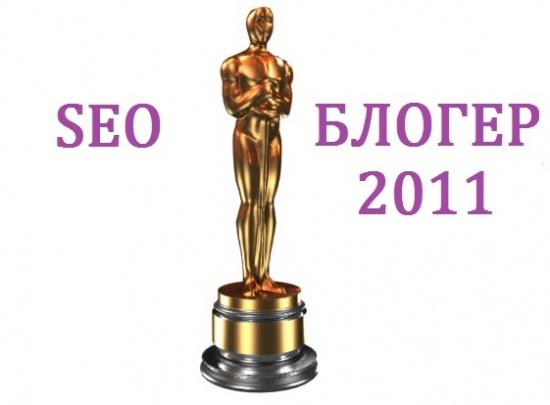 SEO-блогер 2011