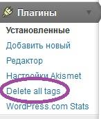удалить delete-all-tags