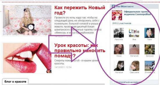 виджет группы вконтакте cosmo.ru