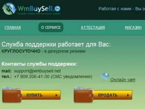 WMbuysell.net – Обмен WMR, WMZ, WMU, ЯД, РБК