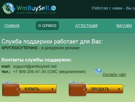 WMbuysell.net - Обмен WMR, WMZ, WMU, ЯД, РБК