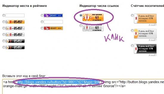 Яндекс. Блоги обратные ссылки