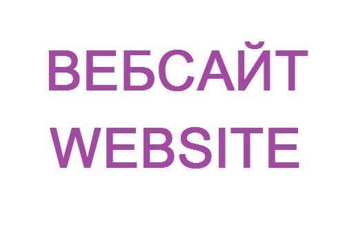 Как создать веб сайт теги