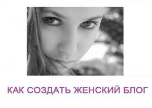 Как Создать Женский Блог