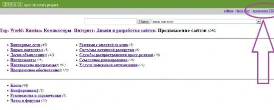 dmoz предложить URL