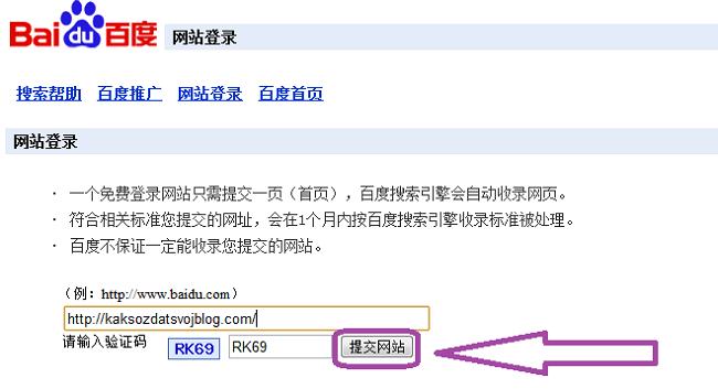 добавить сайт в Байду (Baidu)