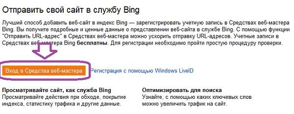 Вход в Средства вебмастера Бинг