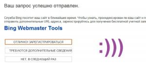 Как Добавить Сайт в Bing