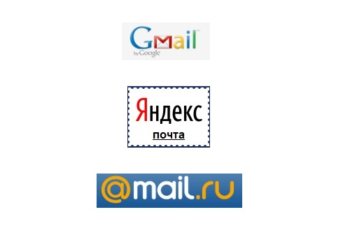 Как Создать Свою Электронную Почту