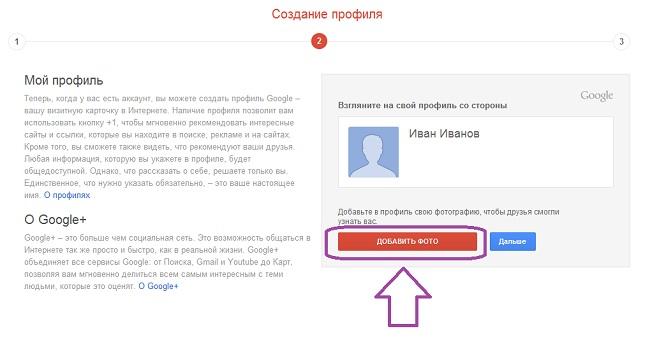 Создать аккаунт google 2