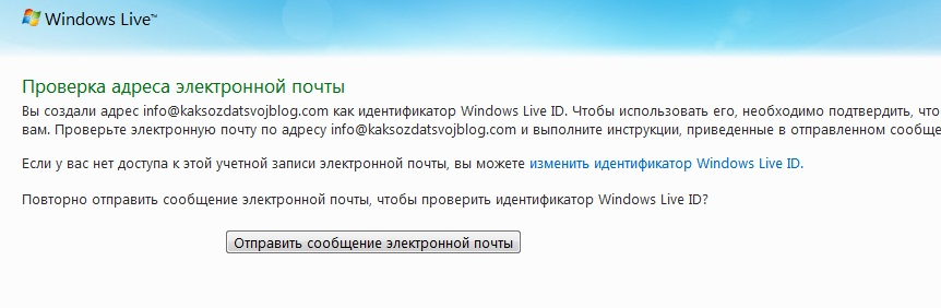 Создать Windows LiveID 2