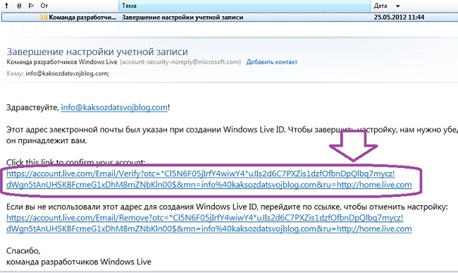 Создать Windows Live ID 3