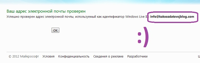 Создать Windows Live ID 4