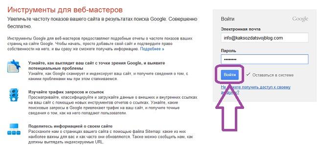 добавить сайт в google 2