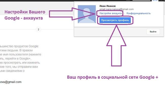 Создать аккаунт google 4