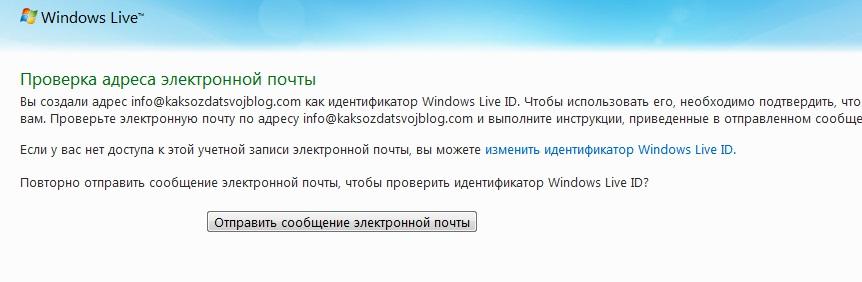 Создать Windows LiveID 2
