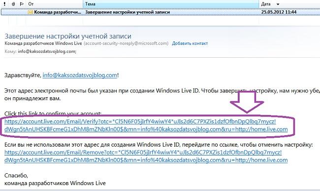 Создать Windows Live ID 3