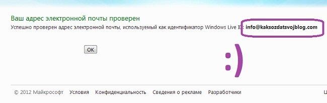 Создать Windows Live ID 4