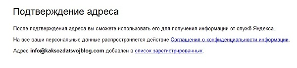 Как Создать Почтовый Ящик на Яндексе Шаг 10