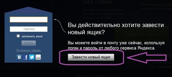 Как Создать Почтовый Ящик на Яндексе Шаг 2