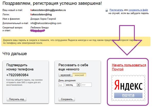 Как Создать Почтовый Ящик на Яндексе Шаг 5
