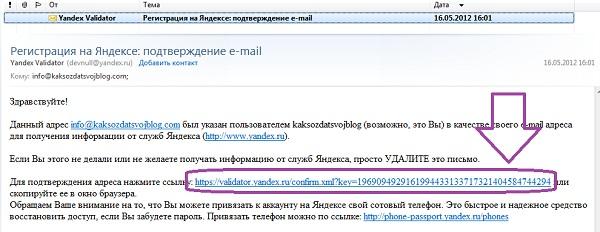 Как Создать Почтовый Ящик на Яндексе Шаг 8
