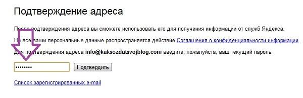 Как Создать Почтовый Ящик на Яндексе Шаг 9