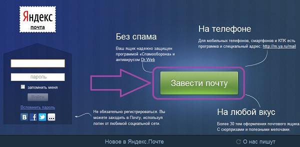 Как Создать Почтовый Ящик на Яндексе Шаг 1