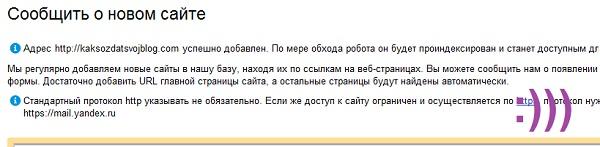 Сайт в Яндекс добавлен