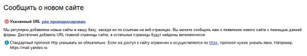 Сайт уже проиндексирован Яндексом