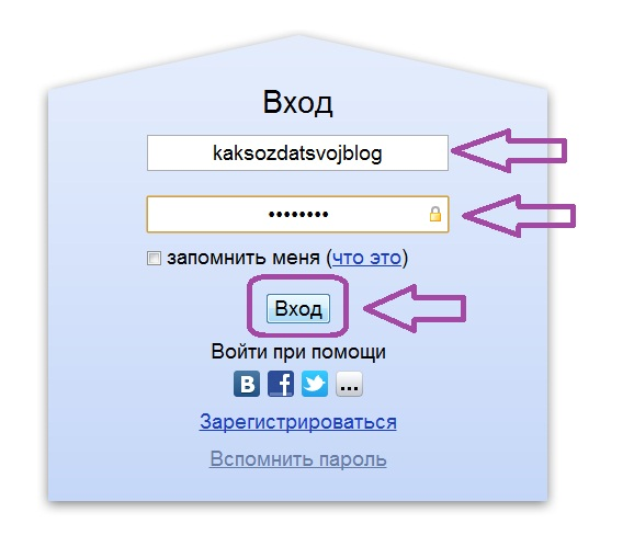 Добавить сайт в Яндекс Вебмастер 2