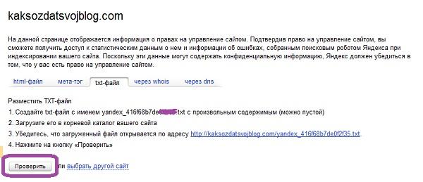 Подтвердить права на управление сайтом