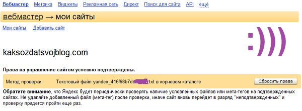 Сайт добавлен в Яндекс Вебмастер